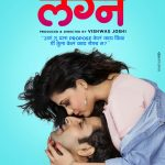 Whats Up Lagn Marathi Movie Poster