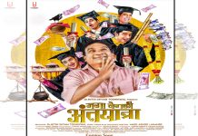 Comedy King 'Bhau Kadam' Playing Lead Role for 'Jaga Wegli Antyatra' !