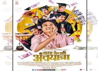 Comedy King 'Bhau Kadam' Playing Lead Role for 'Jaga Wegli Antyatra' !