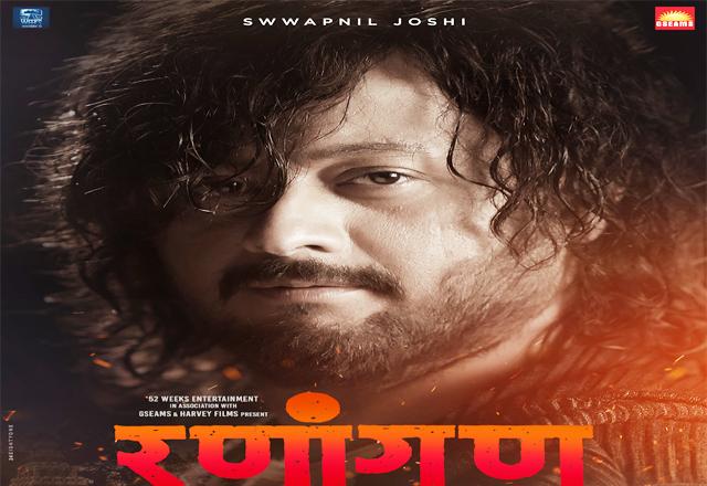 'Ranangan' to Reveal a Never Seen Before Swwapnil Joshi !