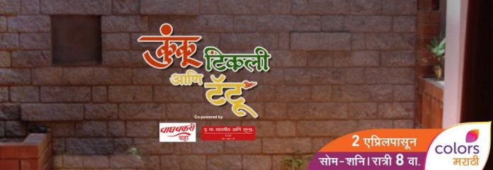 Colors Marathi Comes up With New and Grand Daily Soap - Kunku, Tikli aani Tattoo !