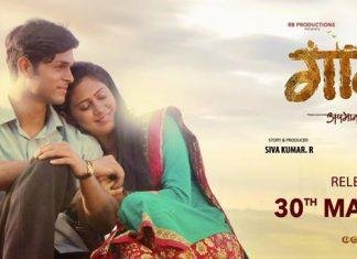 Gavthi Marathi Movie Cast Crew Trailer Songs Promo Wiki 30 March