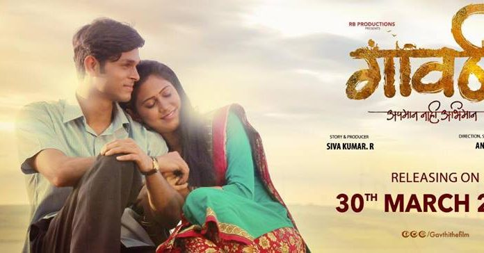 Gavthi Marathi Movie Cast Crew Trailer Songs Promo Wiki 30 March