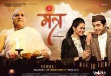 Mantr Marathi Movie Cast Crew Trailer Release Date Wiki Promo
