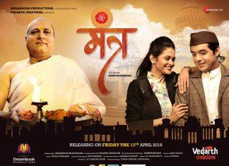 Mantr Marathi Movie Cast Crew Trailer Release Date Wiki Promo