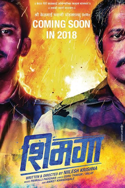 Shimga Marathi Movie Poster