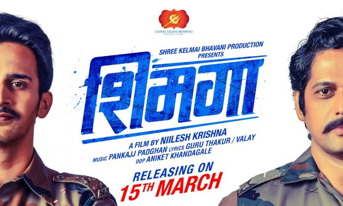 Shimga Marathi Movie Release Date, Trailer, Wiki IMDB, Songs Poster