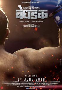 Bedhadak Marathi Movie Poster