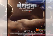 "Santosh Manjrekar Directorial Action-Packed - ""Bedhadak"""