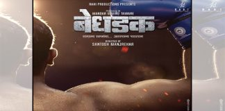 """Santosh Manjrekar Directorial Action-Packed - """"Bedhadak"""""""