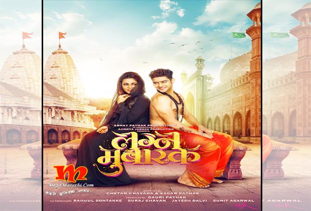 Lagn Mubarak Marathi Cinema Hits Cinema Halls On 11 MAy 2018
