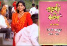 Laxmi Sadaiv Mangalam Colors Marathi Serial Starcast Timing Promo Wiki