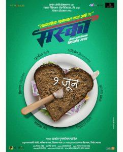 Maska Marathi Movie Poster
