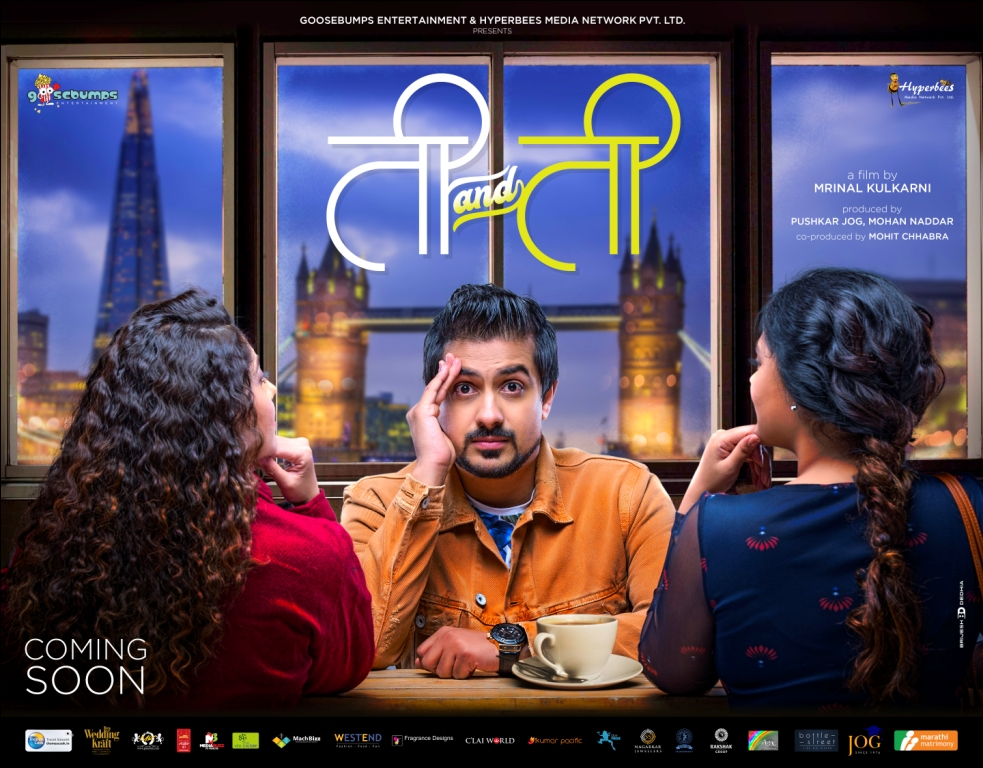 Ti and Ti Marathi Movie Official Poster