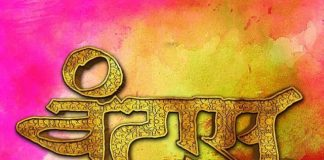 Vantas-Marathi-Movie-Poster-1