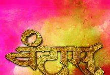 Vantas Marathi Movie Starcast Release Date Trailer Wiki 04 May
