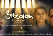 'Ashtavakra' will portray nexus between System and criminals…