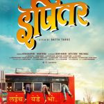 Ipitar Marathi Movie Poster Verticle