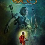 Raghuveer-Marathi-Film-First-Look-Poster