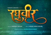 Raghuveer Marathi Movie Starcast Trailer Release Date Wiki November