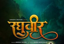 Samarth Ramdas Swami's Biopic 'Raghuveer' on Silver Screen Soon !