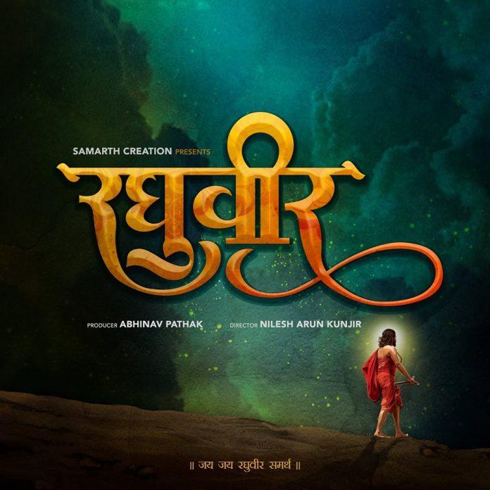 Samarth Ramdas Swami's Biopic 'Raghuveer' on Silver Screen Soon !