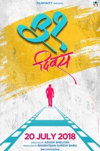 31 Divas Marathi Movie Poster
