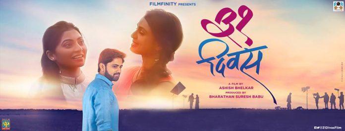 31 Divas Marathi Movie Release Date Trailer Promo Wiki 20 July
