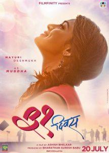 31 Divas Mayuri Deshmukh Poster