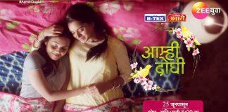 Aamhi Doghi Zee Yuva Serial Poster
