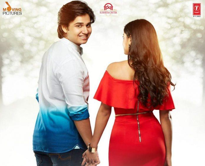 Aashi Hi Aashique Marathi Movie Poster