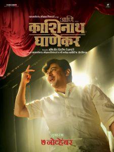 Ani Kashinath Ghanekar Marathi Movie Poster