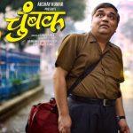 Chumbak Marathi Movie Poster