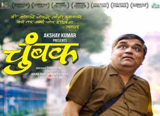 Chumbak Marathi Movie Starcast Trailer Song Promo Wiki 27 July Release