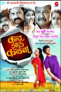 Kaay Zala Kalana Marathi Movie Poster