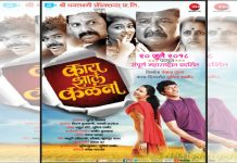 Kaay Zala Kalana Marathi Movie Starcast Songs Release Date Trailer Wiki