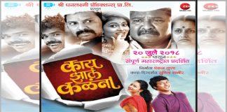 Kaay Zala Kalana Marathi Movie Starcast Songs Release Date Trailer Wiki
