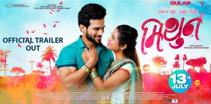 Mithun Marathi Movie Cover Poster