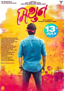 Mithun Marathi Movie Poster