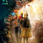Once More Marathi Movie Poster