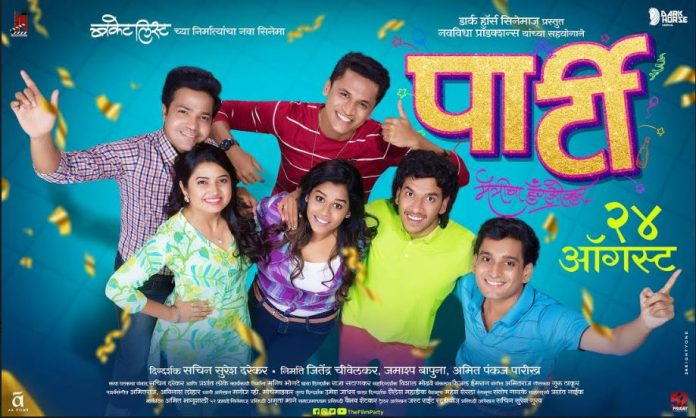 Party Marathi Movie Starcast Release Date Songs Trailer Wiki Review