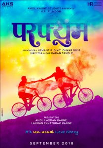 Perfume Marathi Movie Official Poster