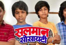 Popular Marathi Child Actors Roped in for 'Salman Society'!