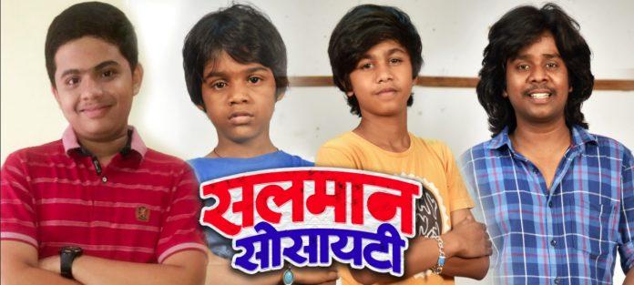 Popular Marathi Child Actors Roped in for 'Salman Society'!