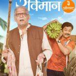 Pushpak-Vimaan-Marathi-Movie-Poster