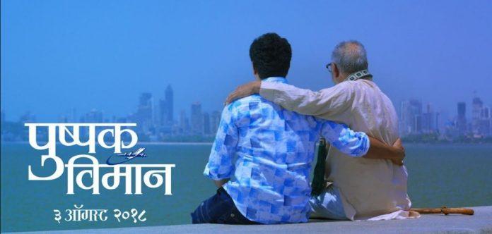 Pushpak Viman Marathi Movie Release Date Starcast Wiki   03 August