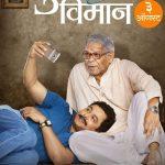 Pushpak-Viman-Movie-Poster