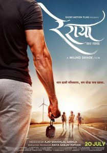 Re Raya Marathi Movie Poster