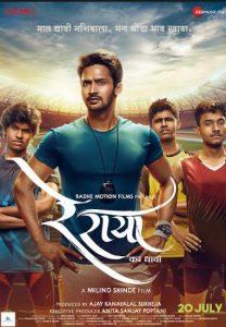 Re Raya Marathi Movie Second Poster
