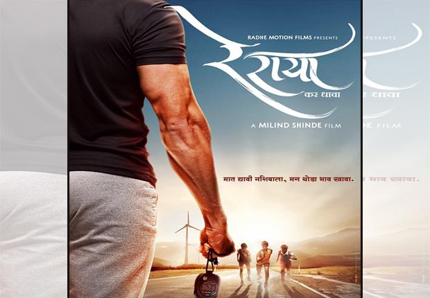 Re Raya Marathi Movie Starcast Songs Promo Wiki Trailer 20 July